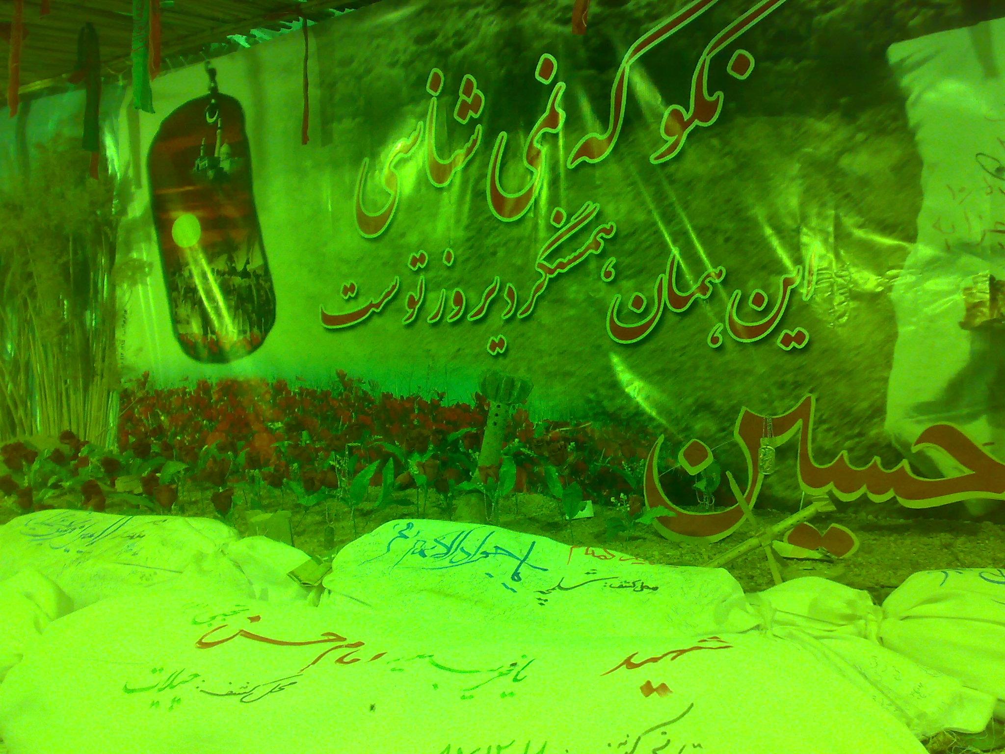 معراج شهدای مقر تفحص شهدای شهید محمودوند اهواز